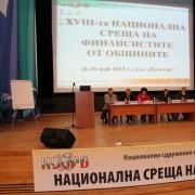 Национална среща на финансистите от общините - XVIII-та Национална среща на финансистите от общините, 2015